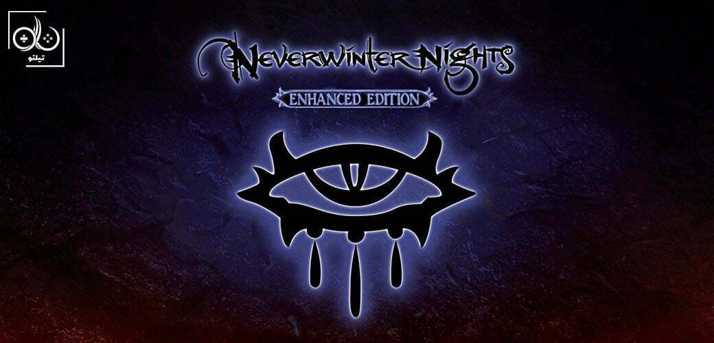 بازی Neverwinter Nights
